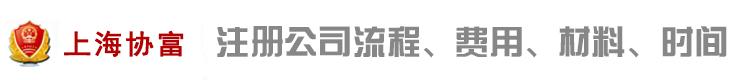 上海公司注册代理