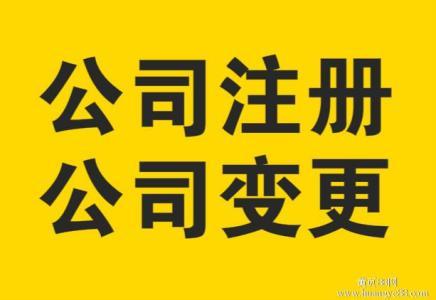 上海公司地址变更