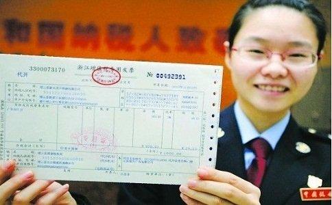 上海代理记账:增值税电子普通发票推行工作的指导意见