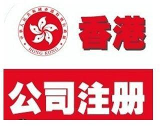 香港公司注册下来需要怎么维护