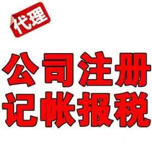 上海代理记账多少钱一个月?