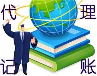 你可能会遇到的上海代理记账常见问题