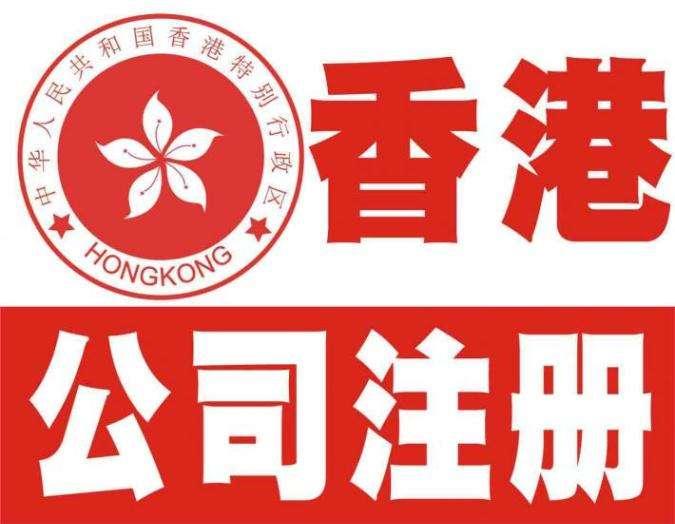 香港公司注册后正确运作的方式有哪些