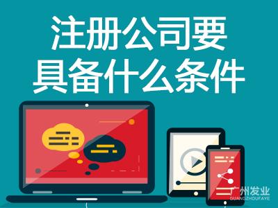 上海注册进出口公司需要什么条件?