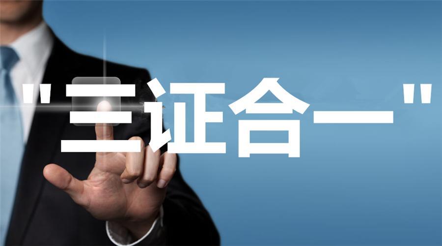 上海注册公司三证合一办理的流程