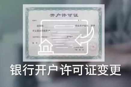 银行开户许可证变更