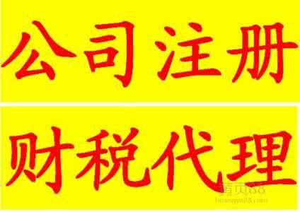 上海公司注册下来怎么选择代理记账报税公司,价格低点好吗?