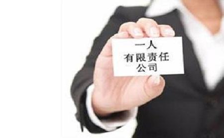 注册公司能否个人独资
