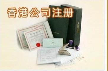 香港公司注册起名字要注意什么