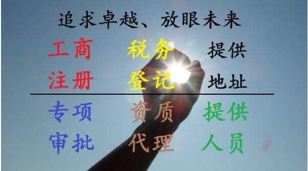上海注册公司:公司住所,注册地址可以变更么?