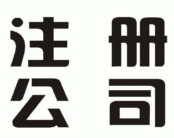 香港公司注册的名字有什么讲究