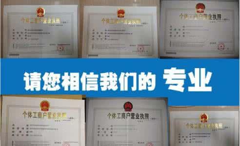 请问上海小编代办营业执照(上海公司注册)多少钱