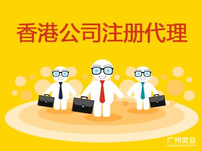 香港公司注册代理