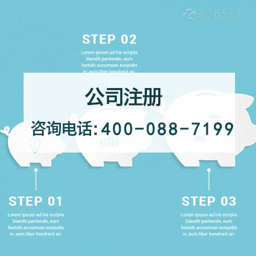 上海我司公司注册