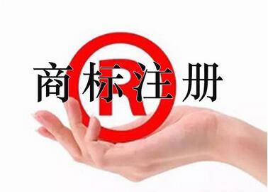 商标注册 注册商标风险小提示