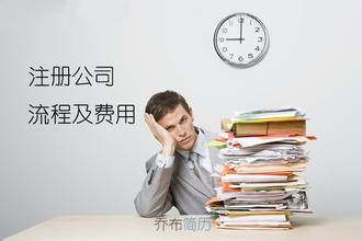 注册上海公司详细流程