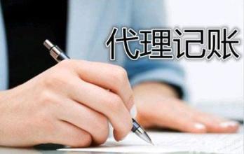 上海 注册公司代理记账的常见问题