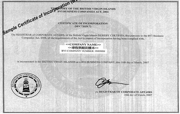 上海注册公司之离岸公司解析