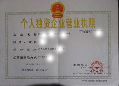 上海注册个人独资企业(独资企业)需要什么条件及材料?