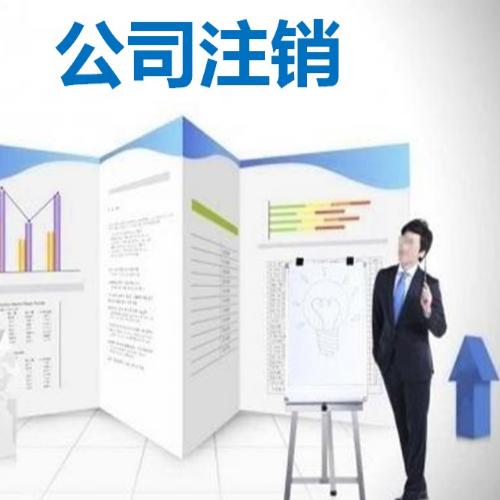 注销广州公司凭什么比注册广州公司