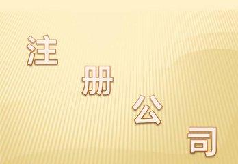 广州公司注册资本认缴登记后的注册资金虚高存在的风险