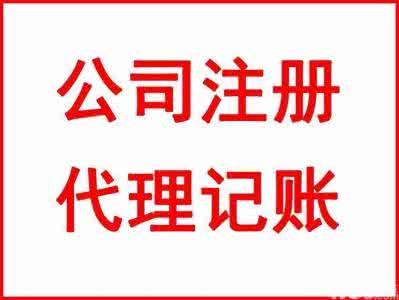 注册上海公司流程分哪6步,怎么为公司核名?