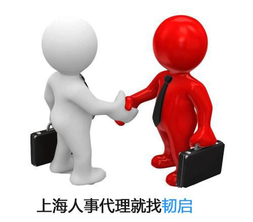 上海人事代理