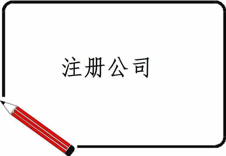 上海注册公司一定要找专业代理公司的原因