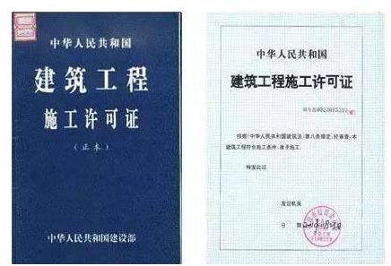建筑工程施工许可证