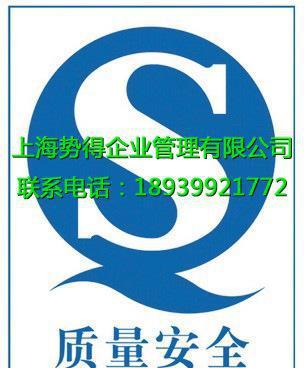 酒厂QS食品生产许可证办理