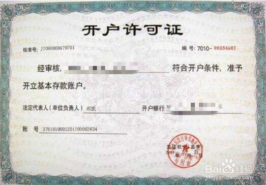 武汉代办公司注册办理银行开户
