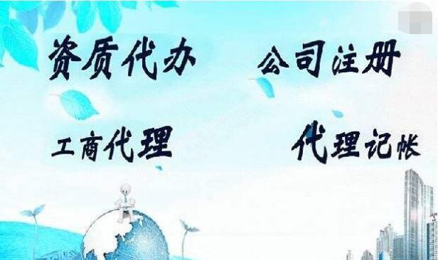 武汉公司注册代办