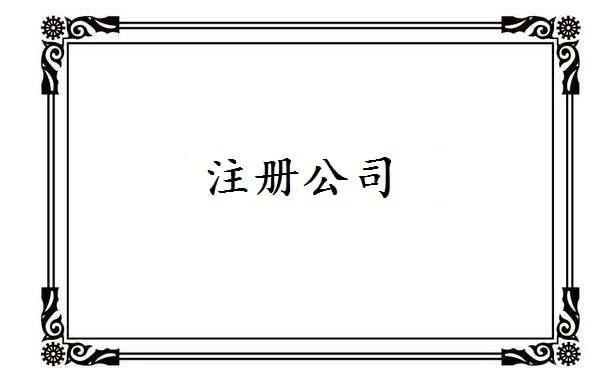 广州外资公司注册的四大步骤